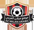 موقع ميلان العربي